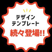 デザインテンプレート 続々登場!!